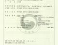 (주)엠필드코리아 사업자등록증.png